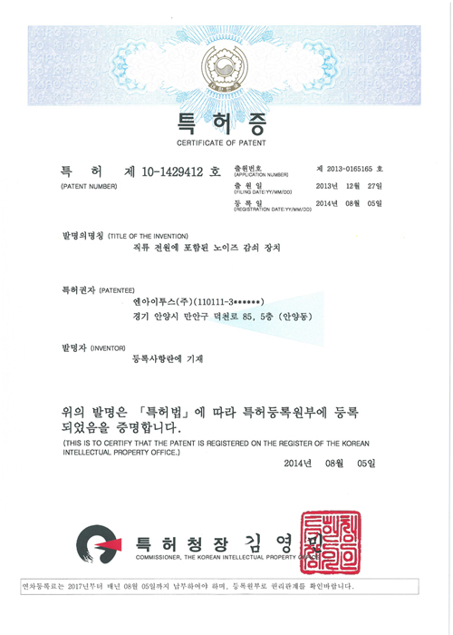 Certificate of patent (Noise-damping-device-included-in-direct current-power)