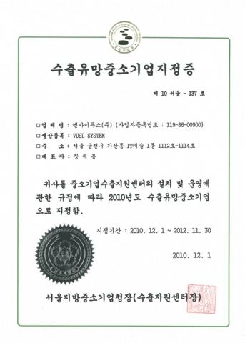 Designated as Promising Small and Medium Company in Exports (Korean)