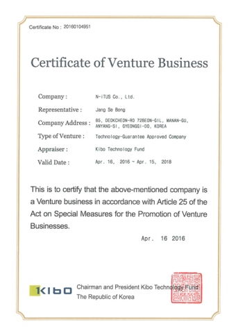 Confirmation of Venture Business(2016)_English