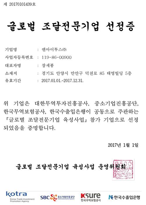 P500_Korean/English_Certificate of Designation_439-1