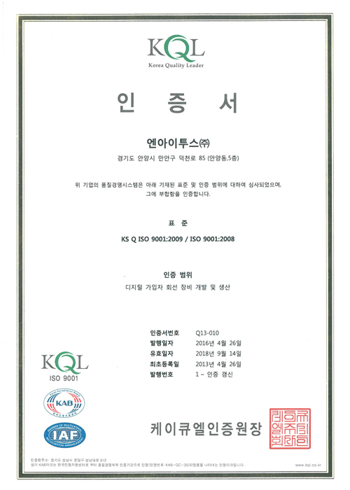 ISO-9001-Korean